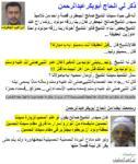 ذكر لي الحاج أبوبكر عبدالرحمن